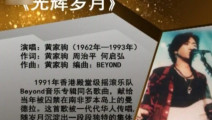 黄家驹的经典歌曲《光辉岁月》永远的回忆!