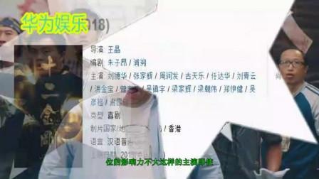 15位香港巨星加盟王晶的第100部电影,网友: 这阵容绝了!