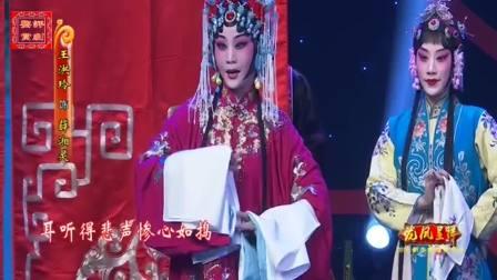 【综戏联唱】京、梆、评剧《锁麟囊》选段 演唱: 周婧、王洪玲、王丽京