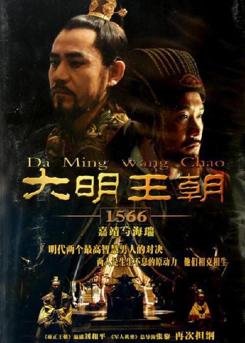 大明王朝1566人物品析--海瑞