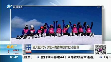别人的大学: 河北一高校将滑雪列为必修课