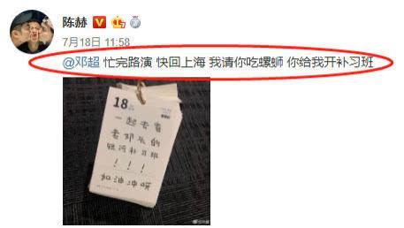 跑男团四人现身宣传, 陈赫提前四天就开始宣传 邓超新戏正式首映,