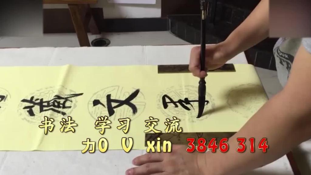书法作品欣赏这张书法视频写的慢,但作品确得到同行的赞誉田英章硬笔楷书练字教程