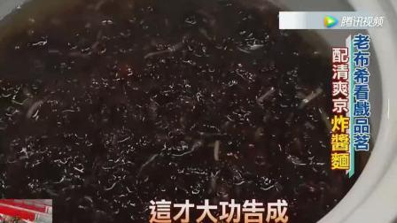 """老北京的好滋味""""炸酱面"""""""