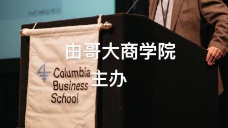 哥伦比亚大学中国商业论坛