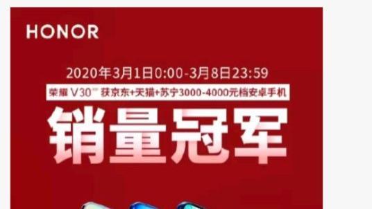 荣耀v30系列又获得全平台销量冠军, 小米和红米5G手机的尴尬局面