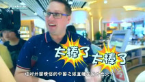 中国的移动支付究竟有多牛?老外看了这个视频直言要加入中国