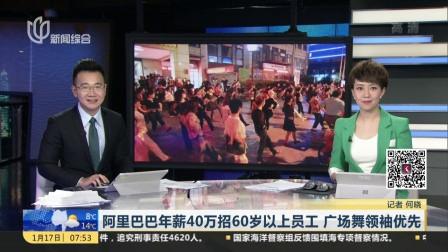 阿里巴巴年薪40万招60岁以上员工 广场舞领袖优先 上海早晨