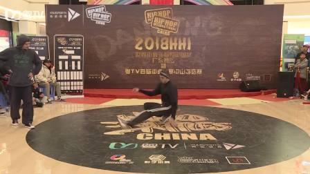 2018HHI广东站粤TV街舞大赛中山站Breaking决赛