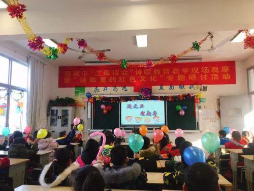 江安镇江安实验学校(小学部): 喜迎新年, 欢度元旦