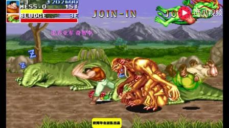 恐龙快打勇士版 本款游戏这最强进攻非大汉麦斯莫属呀