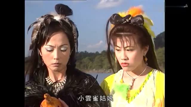 [陈浩民版西游记]善财童子感化乌鸦精