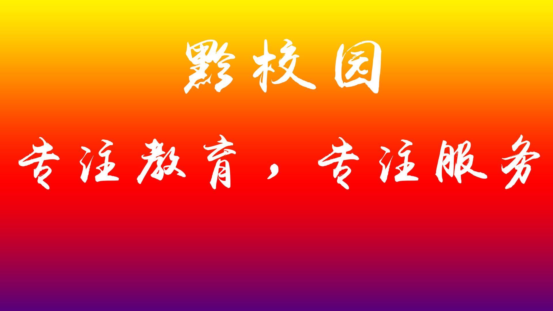 贵州省2019年高职扩招第二次补报名通知