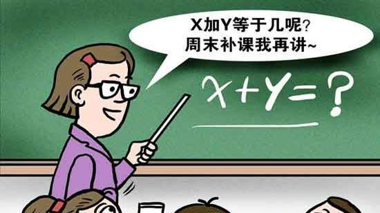 严禁中小学校和在职中小学教师有偿补课的规定