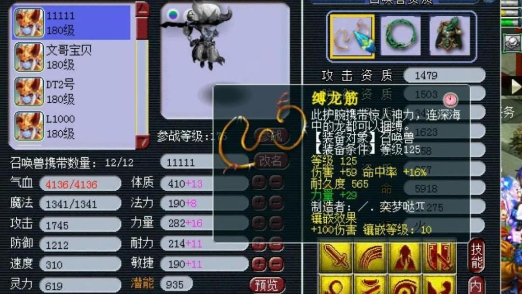 梦幻西游: 老王带大家看看文爷价值32万人民币的宝宝带什么极品装备
