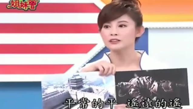 台湾节目: 嘉宾问山西姑娘,你们那里有电灯吗