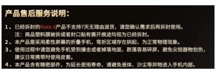 摸摸党失算了, 三星华为推最严售后政策, 折叠手机拆封就拒绝退货