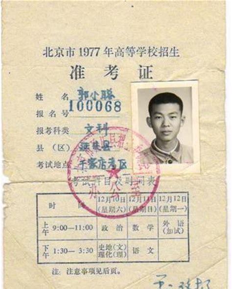 李克强总理就是其中之一 1977年恢复高考, 都谁考上了大学