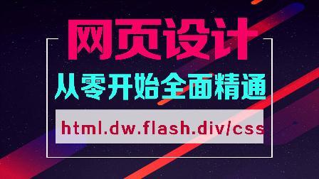网页前端制作教程视频 flash软件视频教程 零基础学习网页设计教程视频13.伪类链接