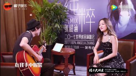 和陌生人唱歌 我是歌手 张韶涵纯粹remix世界巡回演唱会
