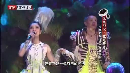 百听不厌的《荷塘月色》,凤凰传奇北京工体演唱会版