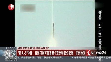 """印度成功试射""""烈火-5""""导弹: 有效范围可覆盖整个亚洲和部分欧洲、非洲地区"""