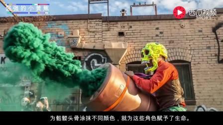 世界上最奇葩的行为艺术, 用骷髅头当面具!