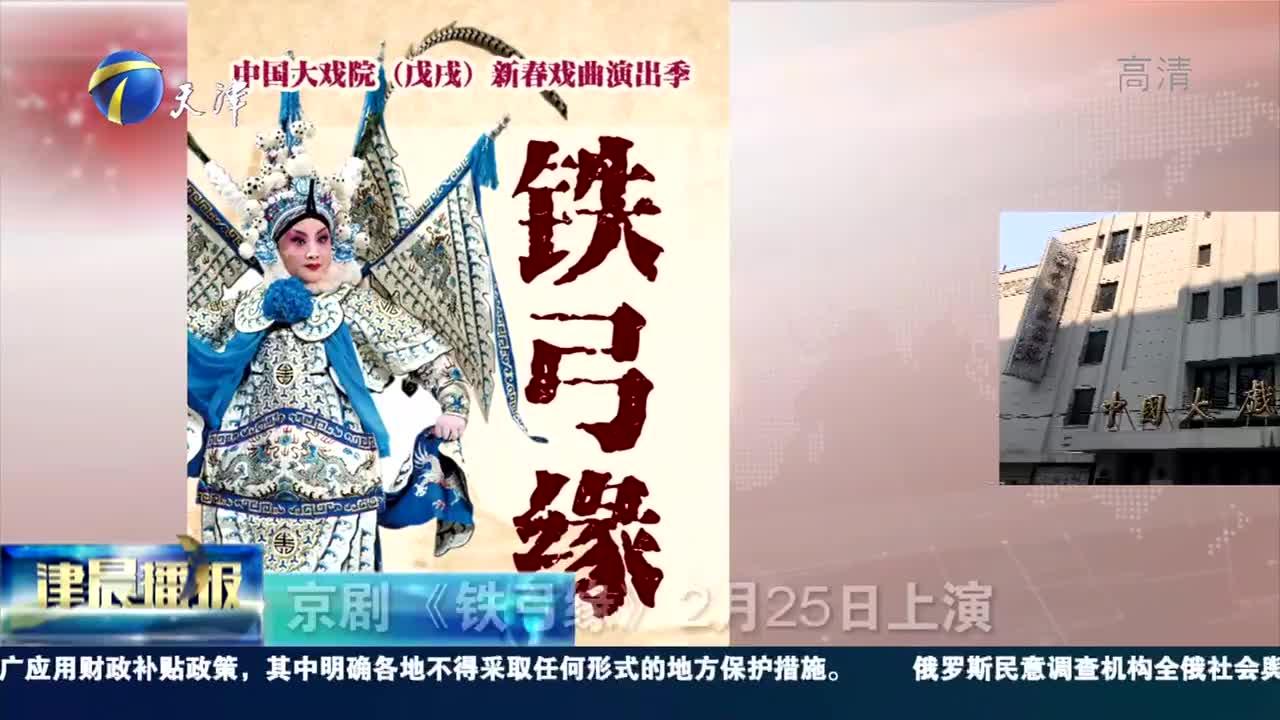 京剧《铁弓缘》2月25日上演