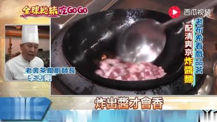 台媒: 老北京的好味道! 老舍茶馆老布什必点炸酱面