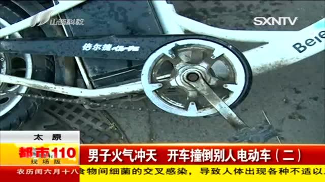 太原: 男子火气冲天 开车撞倒别人电动车