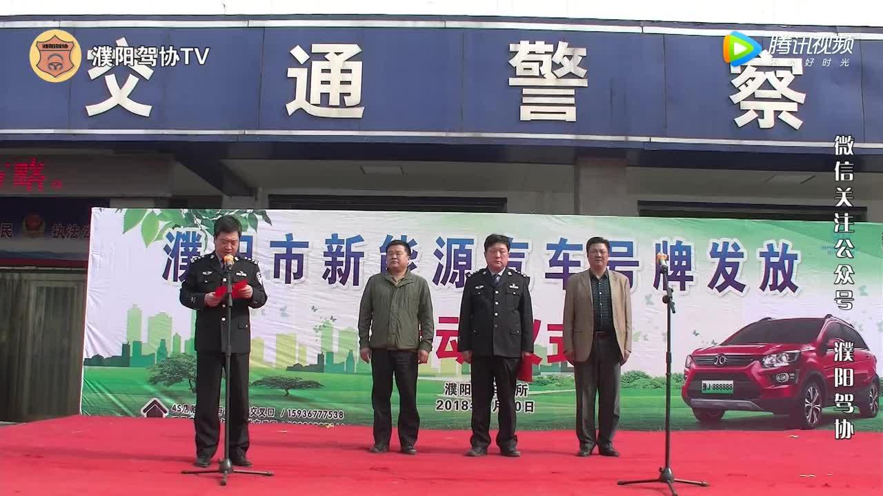 """濮阳市正式启用新能源汽车专用号牌 """"豫JD18888""""成为首选"""