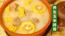 玉米炖排骨加入这种草,汤浓味甜,还可以养生!