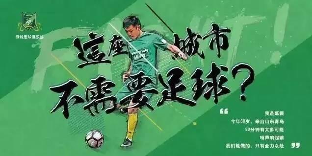 足球赛加油海报手绘