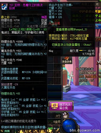 80-90 圣物 10武器