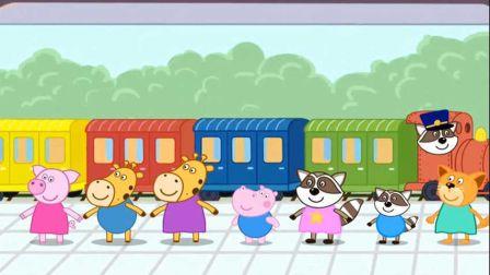 打开 打开 小猪佩奇开动力小火车 粉红小猪和粉红小河马儿童游戏(1)