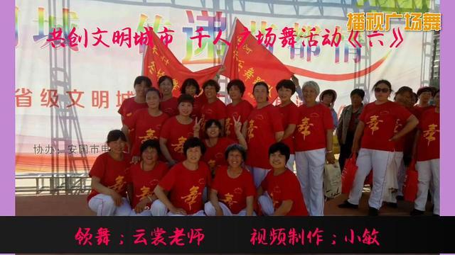 星雨舞蹈队北河快乐舞蹈队与云裳老师共舞《福从中国来》