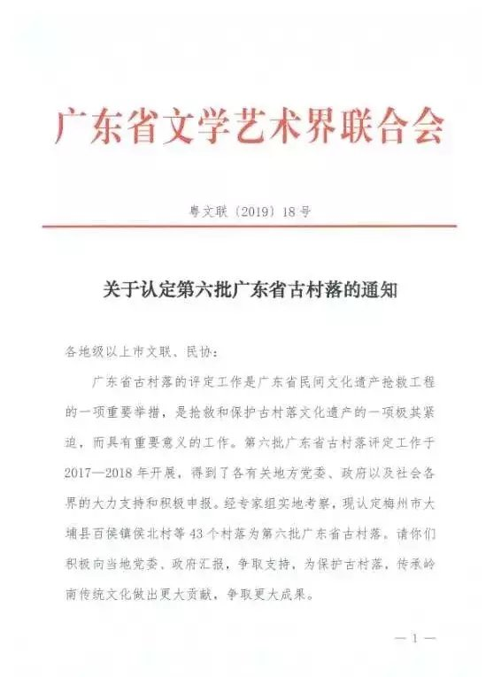"""好消息! 普宁这个村入选""""广东省古村落名单""""(图1)"""