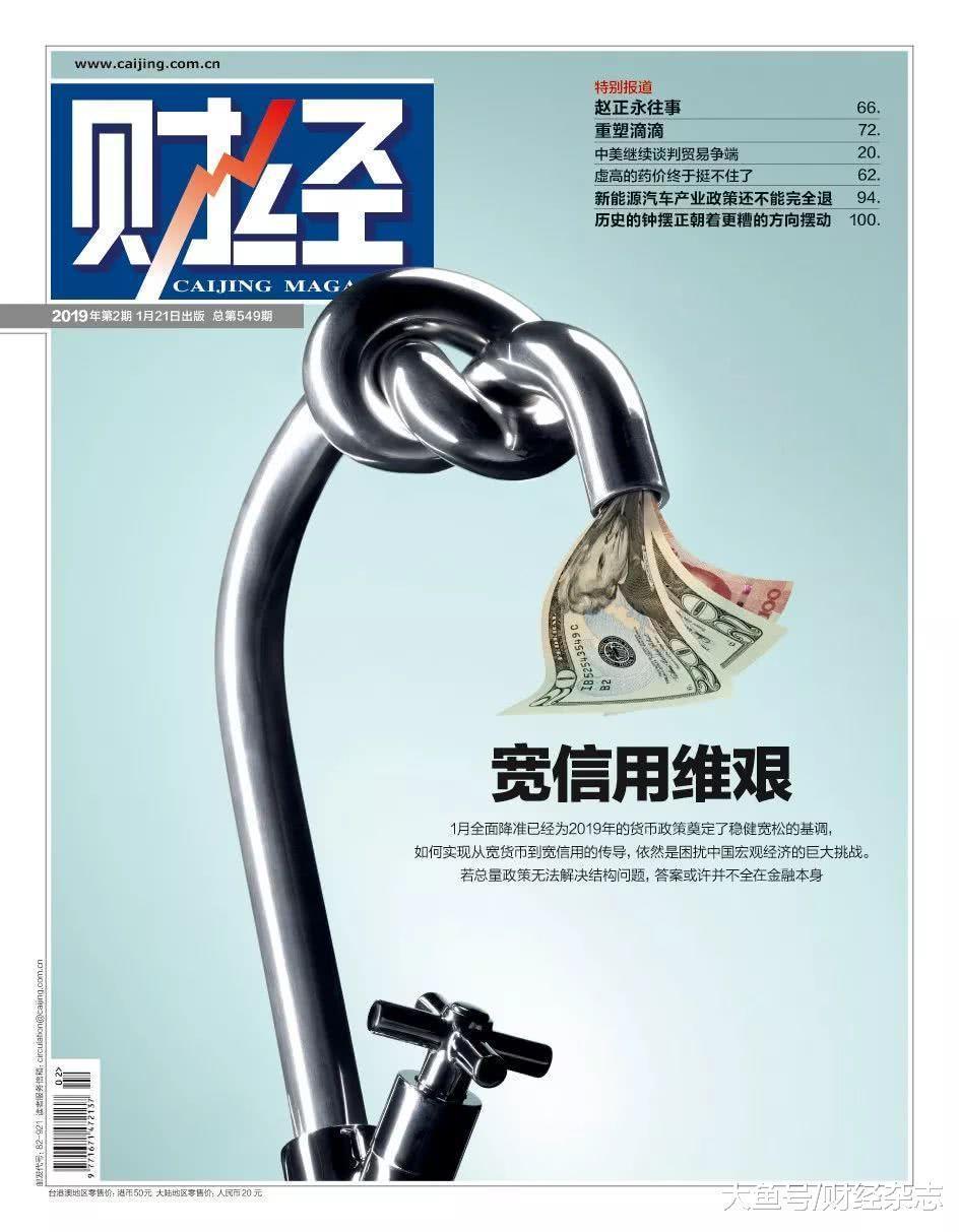 宽信用维艰: 央行货币龙头渐松, 实体企业能否如愿得钱 |《财经》封面