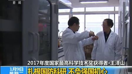 2017年度国家最高科学技术奖获得者·王泽山: 扎根国防科研..