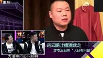 记者问岳云鹏: 大潘的人品怎么样?岳云鹏: 咱聊点别的吧