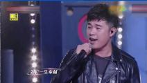 陈赫一直想唱不敢唱的一首歌,当他一开口后,全体为他欢呼鼓掌!