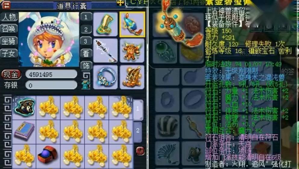 梦幻西游: 这条项链初始灵力高达231,老王估价38万人民币