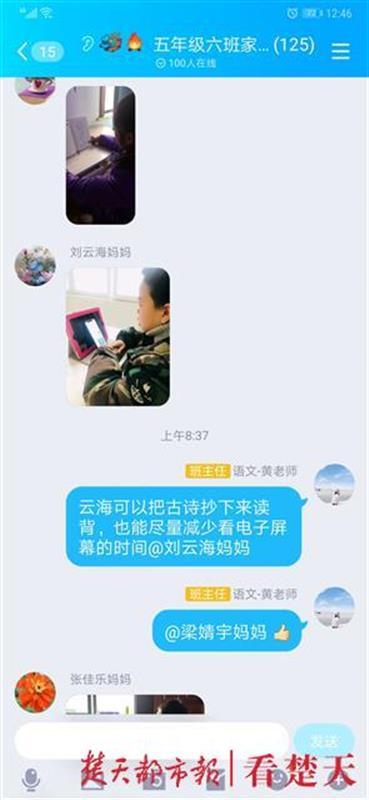 """学生""""电子走班""""忙  武汉一小学让班主任做好大管家 网上教学平台多,"""