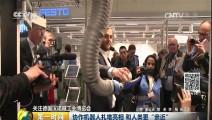 《第一时间》多款协作机器人在德国汉诺威工业博览会亮相