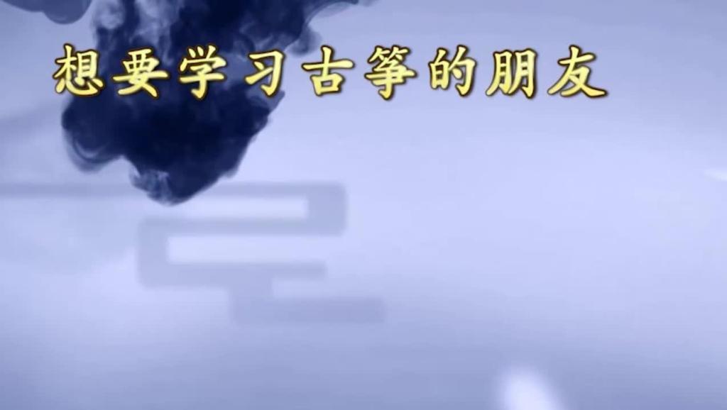 教学视频古筝入门教学袁莎新版古筝教程乐曲女人花讲解古筝教学古筝教