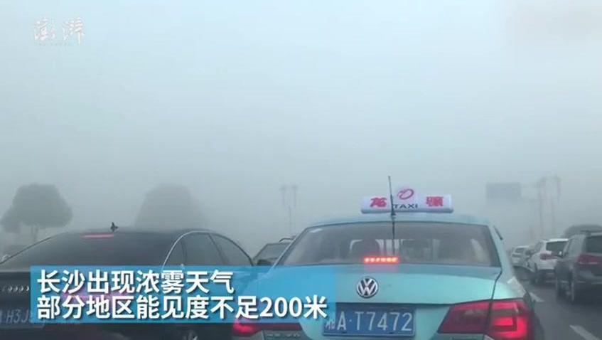 长沙浓雾能见度不足两百米多条高速管制