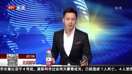 意大利中部枪击案嫌犯家中被抄出纳粹出版物 北京您早