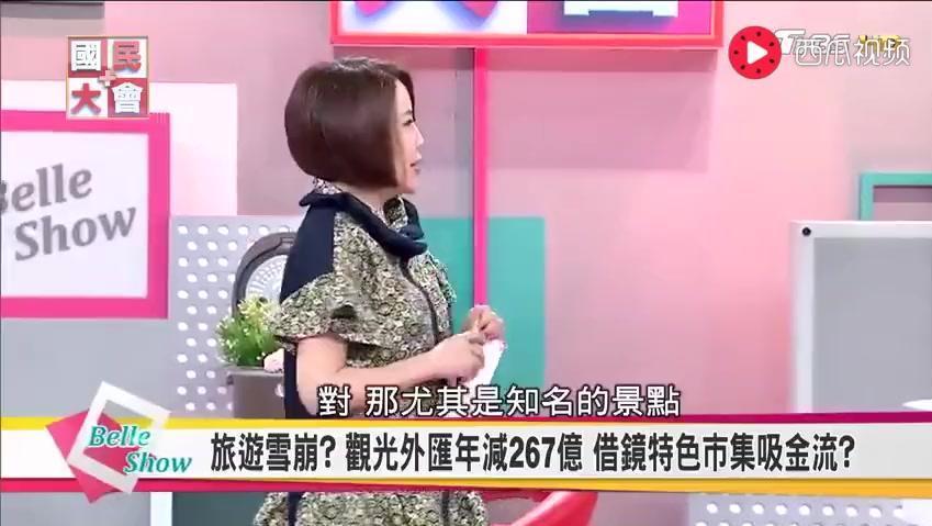 台媒: 台湾旅游观光业雪崩式下滑,大陆游客怎么不来了?
