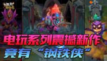 """版本抢先看: 电玩系列震撼新作!竟有""""钢铁侠"""""""