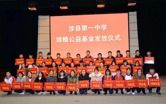 涉县1281名师生享受到北京培植公益基金善款